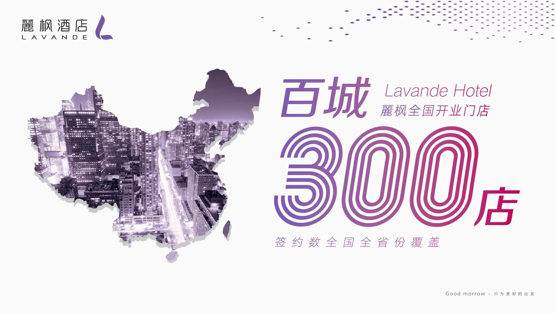 麗枫酒店百城开业300店,持续闪耀中端