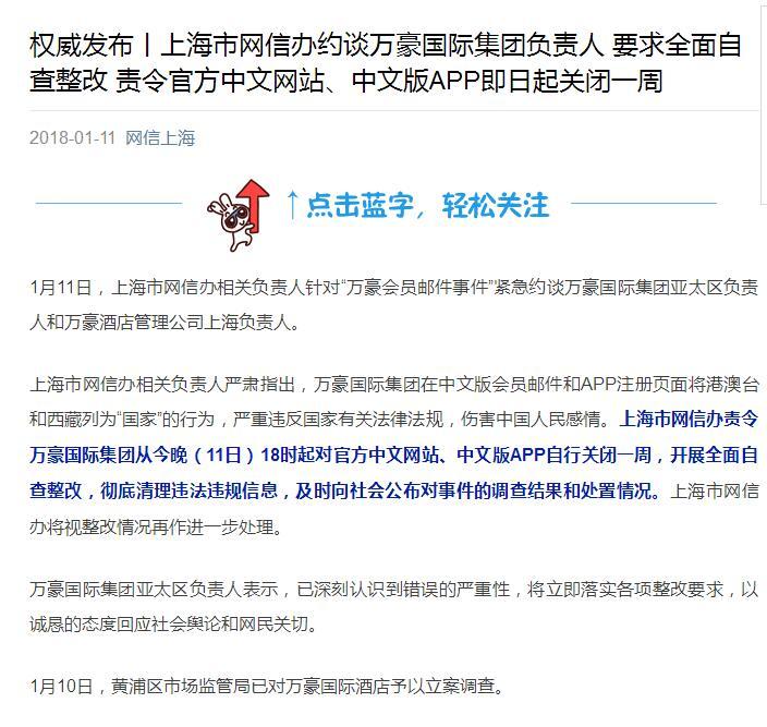 万豪酒店官网及中文APP被责令关闭一周自查整改