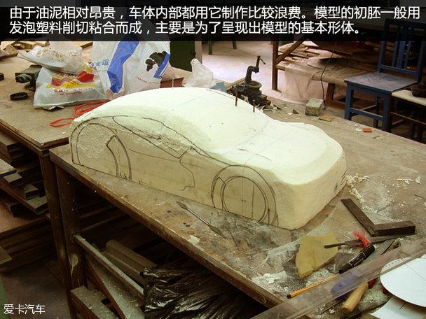 在汽车造型设计中,油泥模型制作是十分重要也是必须经历的一个环节