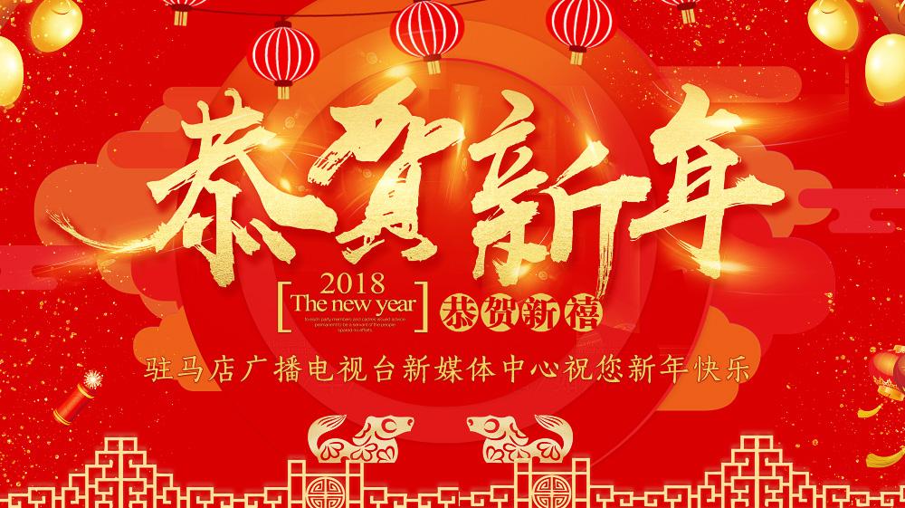 驻马店广播电视台新媒体中心祝您新年快乐