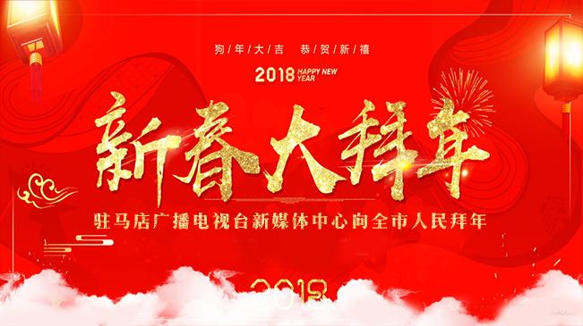 驻马店广播电视台新媒体中心向全市人民拜年!