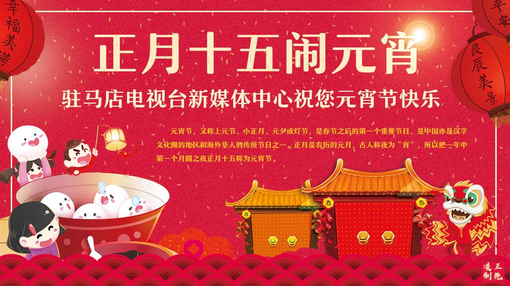 驻马店电视台新媒体中心祝您元宵节快乐
