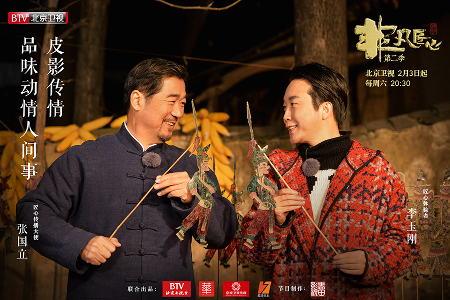 《非凡匠心2》世界级非遗班底重聚演绎中华一绝