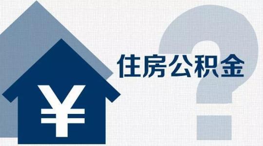各地整治楼盘拒绝公积金贷款乱象 刚需购房机会来了?