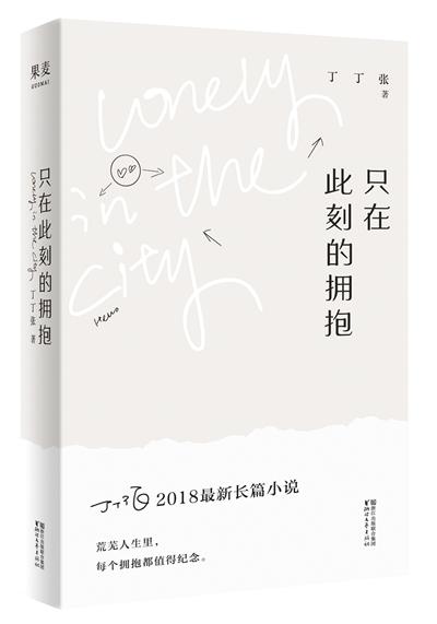 新小说《只在此刻的拥抱》出版:为漂泊都市年轻人画像