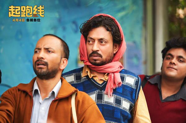 伊尔凡·可汗,萨巴·卡玛尔等主演的印度电影《起跑线》将于4月4日