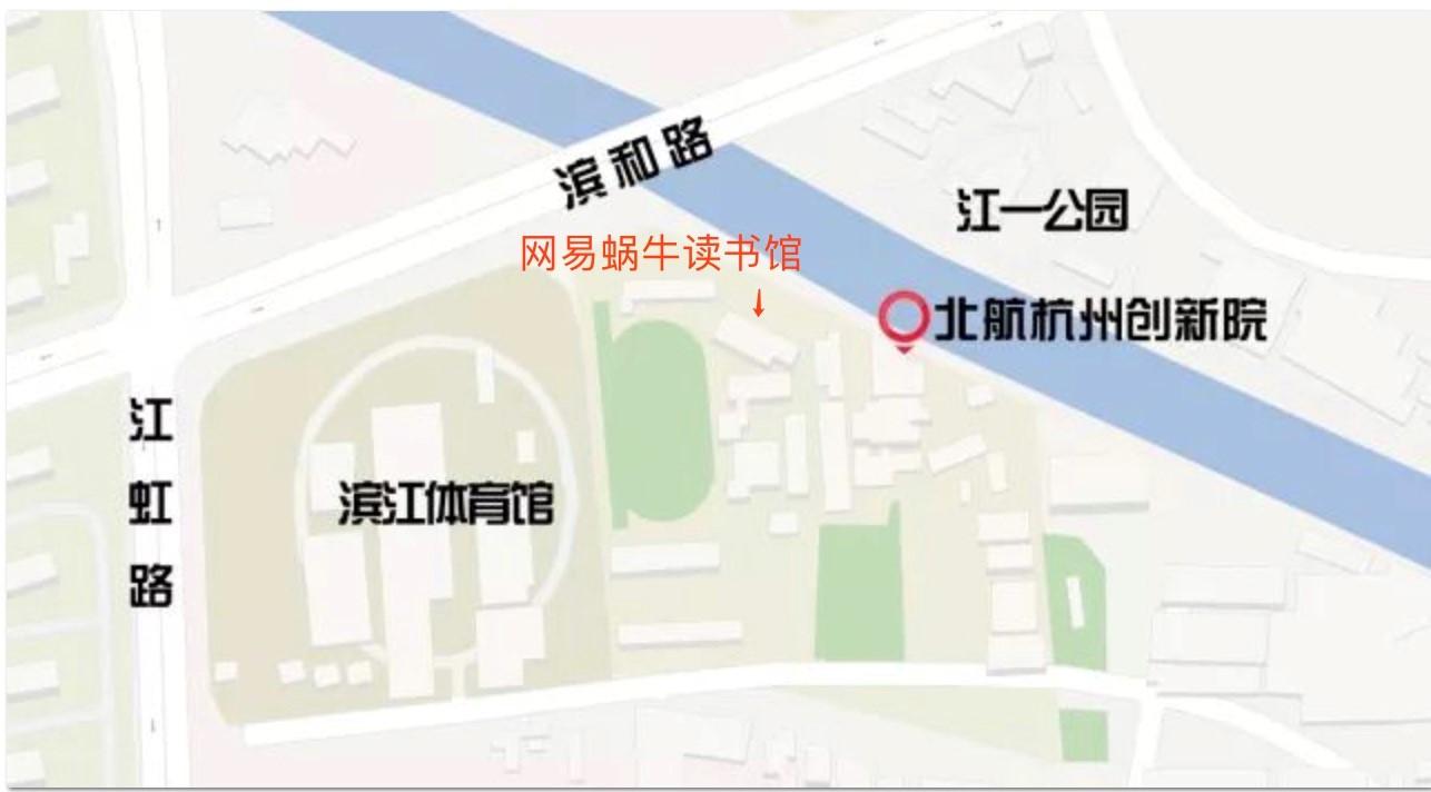 网易蜗牛读书馆落户杭州滨江 共建全民阅读