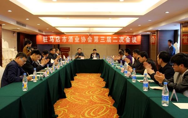 驻马店市酒业协会第三届二次会议在维也纳国际酒店举行