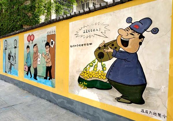 驿城区平安街打造廉政文化一条街