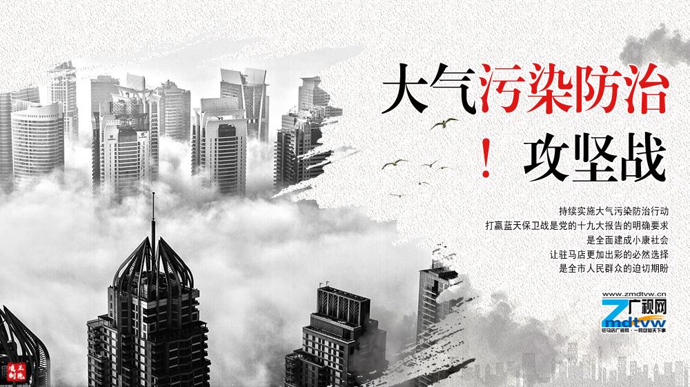 驻马店大气污染防治攻坚战——驻马店广视网