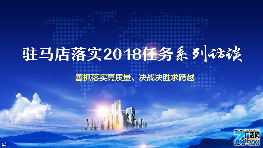 驻马店落实2018任务系列访谈