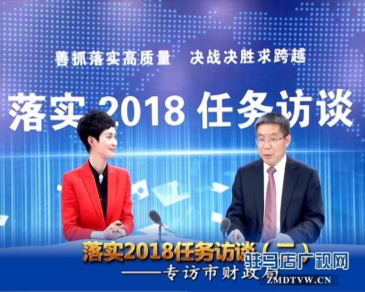 落实2018任务访谈--专访市财政局党组书记 局长 李瑞红