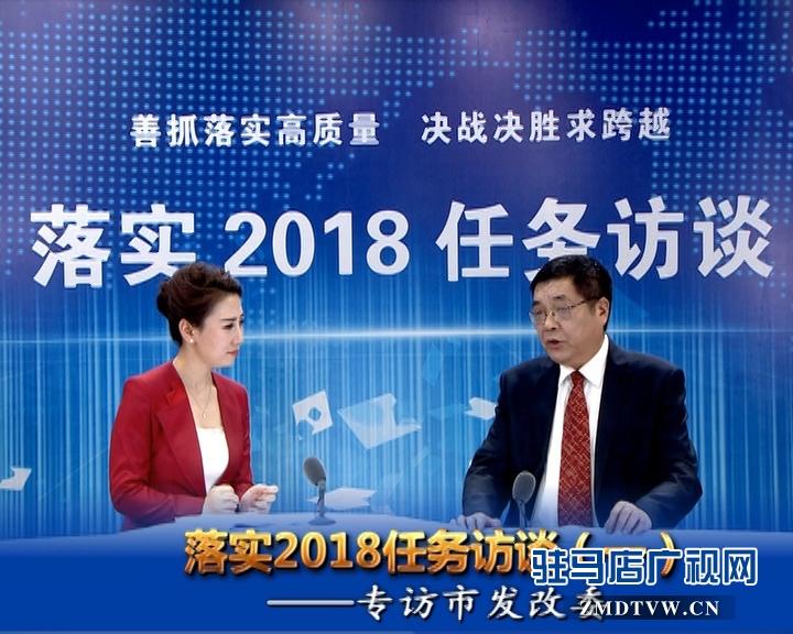 驻马店落实2018任务访谈--专访市发改委主任孔华