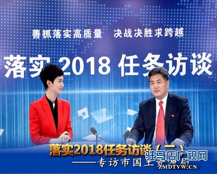 落实2018任务访谈--专访市国土资源局党组书记 局长 王保海