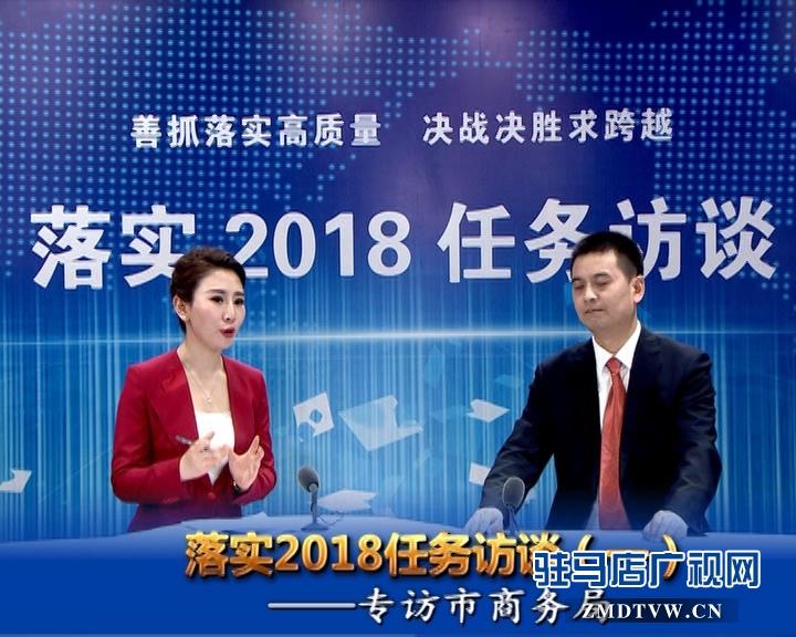 驻马店落实2018任务访谈--专访市商务局局长冯磊