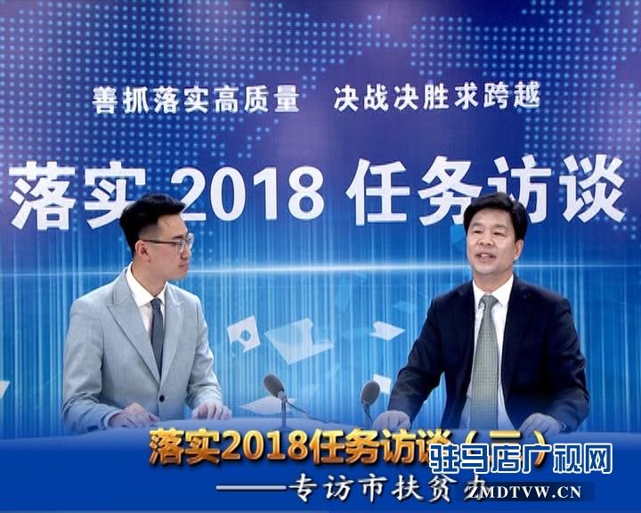 落实2018任务访谈--专访市扶贫办党组书记、主任邵奉公