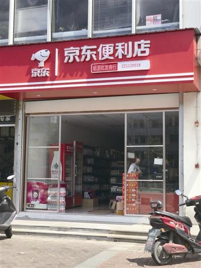 5月1日,市区墨斗小区开出一家京东便利店.陈佳摄图片