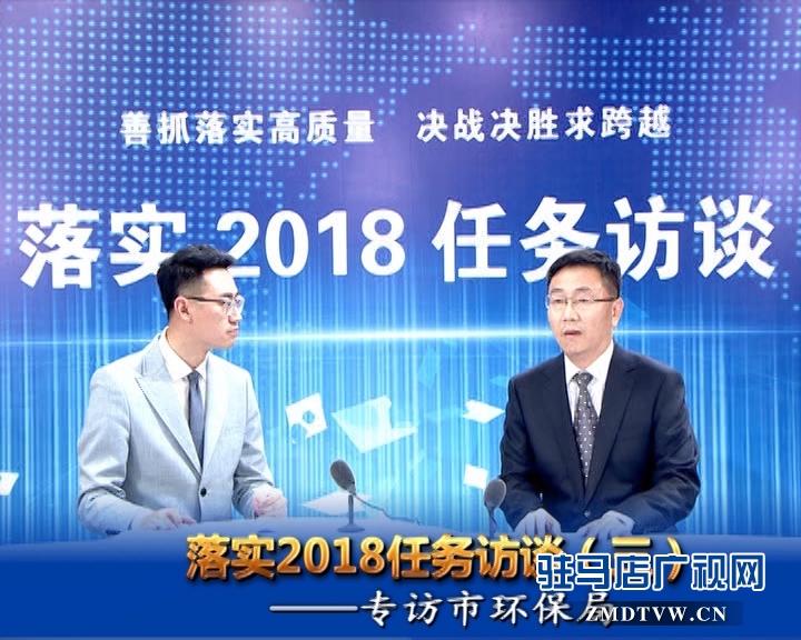 落实2018任务访谈--专访市环保局党组书记、局长杜永军