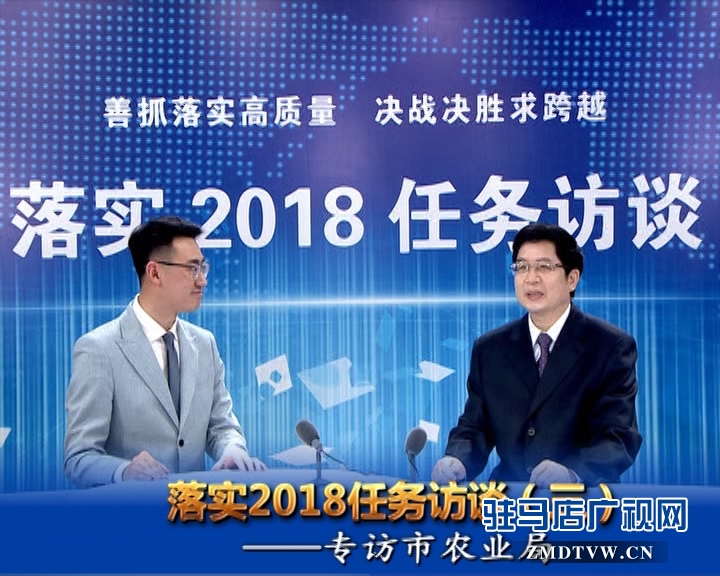 落实2018任务访谈--专访市农业局党组书记、局长张中林