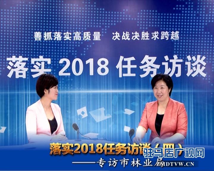 落实2018任务访谈--专访市林业局党组书记、局长陈黎