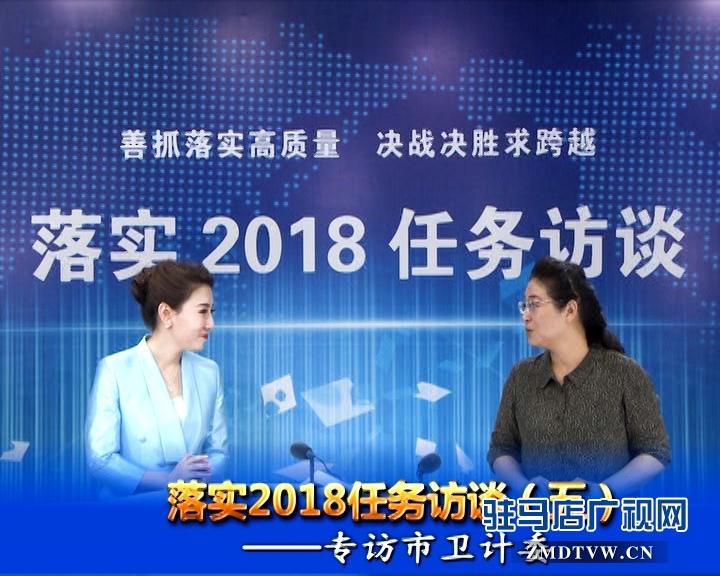 落实2018任务访谈--专访市卫计委党组书记、主任李桂霞