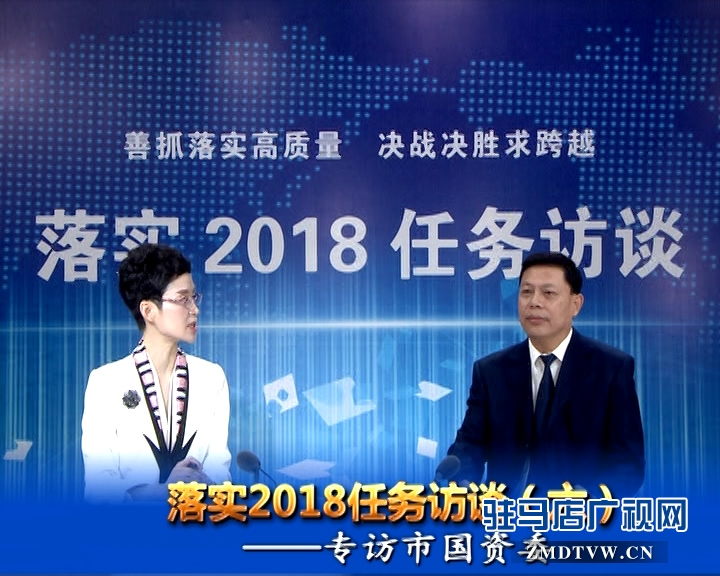 落实2018任务访谈--专访市国资委党委书记、主任李宪周