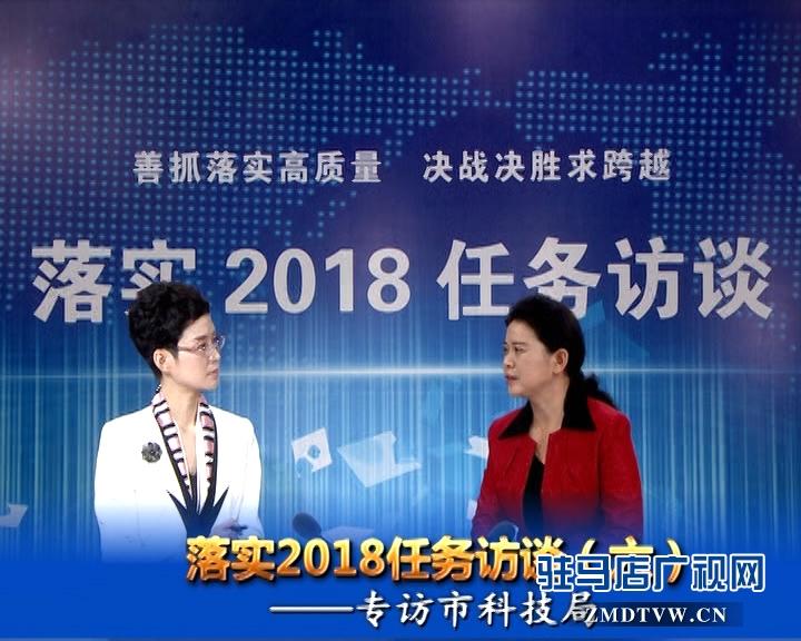 落实2018任务访谈--专访市科技局党组书记、局长胡晓黎