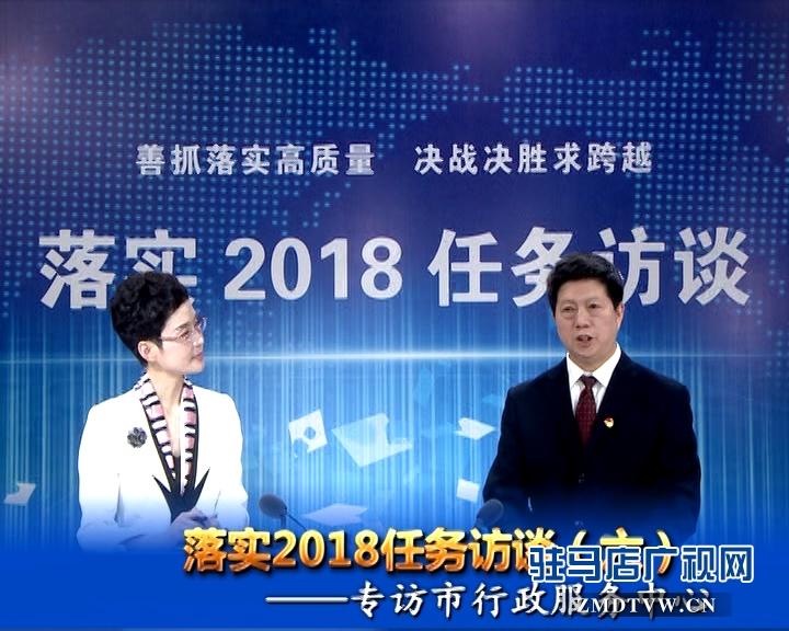 落实2018任务访谈--专访市行政服务中心党委书记、主任宋志成