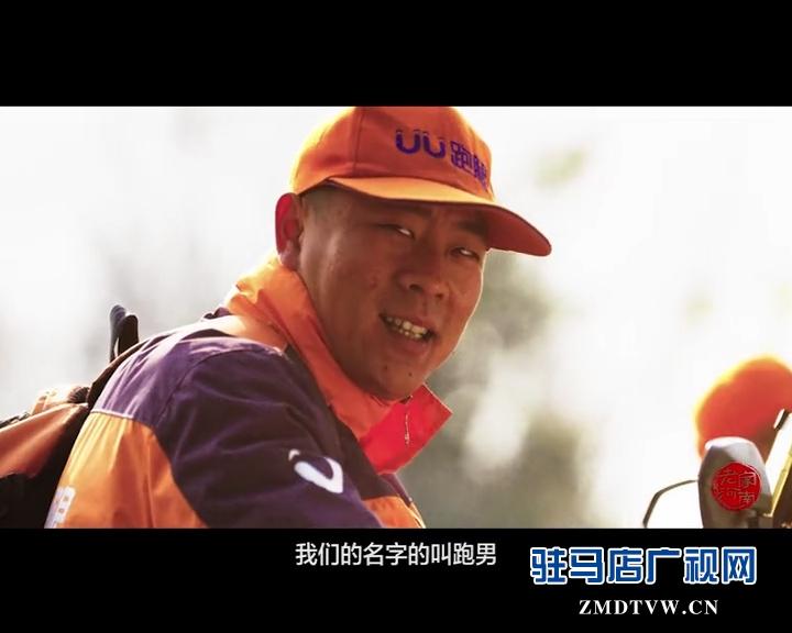 """""""老家河南""""微视频第3部:《我是跑男""""乔帮主""""》"""