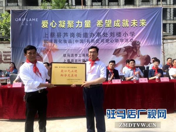 市工商局联合爱心企业为上蔡县刘楼小学捐赠教学用品