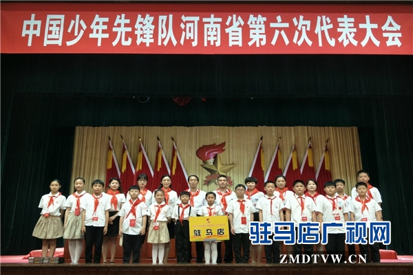 驻马店市代表团参加省第六次少代会载誉归来