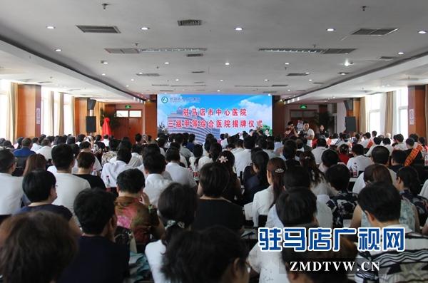 驻马店市首家三级甲等综合医院揭牌仪式举行