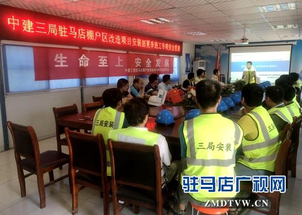 中建三局驻马店棚户区改造项目安装部举行夏季施工安全教育活动