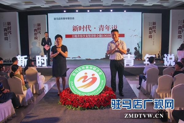 驻马店市青年联合会会徽LOGO正式发布