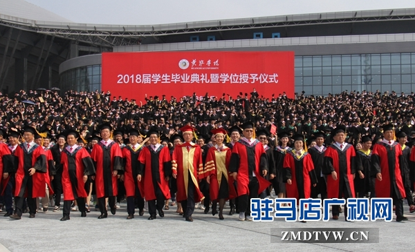 黄淮学院举行2018届学生毕业典礼暨学位授予仪式