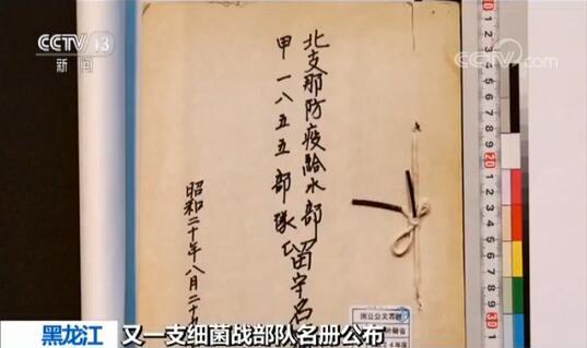 日军侵华罪行 中国首次公布侵华日军1885部队成员信息:罪行堪比73