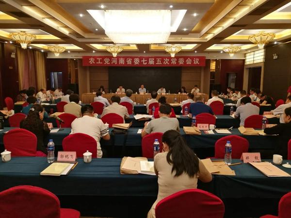 农工党河南省委七届五次常委会议在驻马店市召开