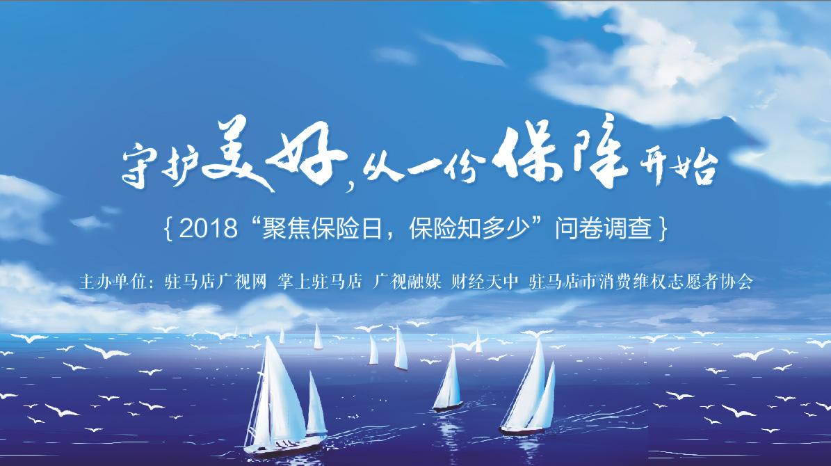 """2018""""聚焦保险日,保险知多少""""问卷调查"""