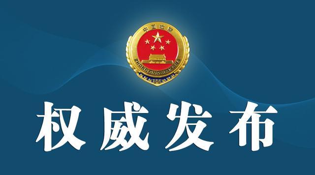 河南检察机关依法对李新中涉嫌受贿案提起公诉