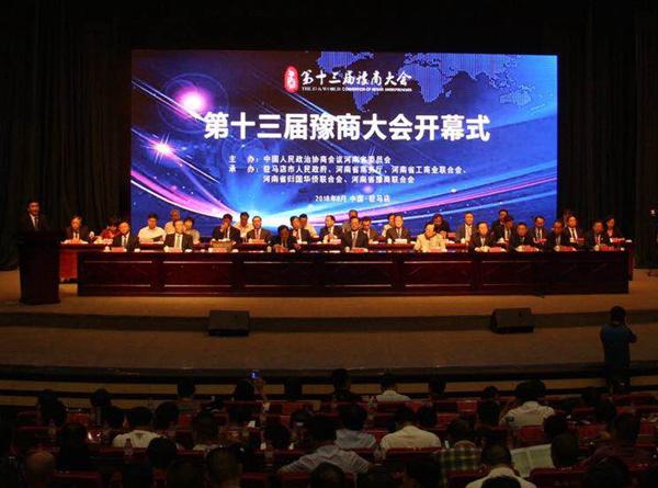 第十三届豫商大会今日开幕 1500余名豫商代表相聚千年古驿站