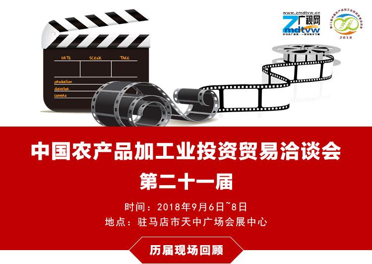 中国农产品加工业投资贸易洽谈会历届回顾