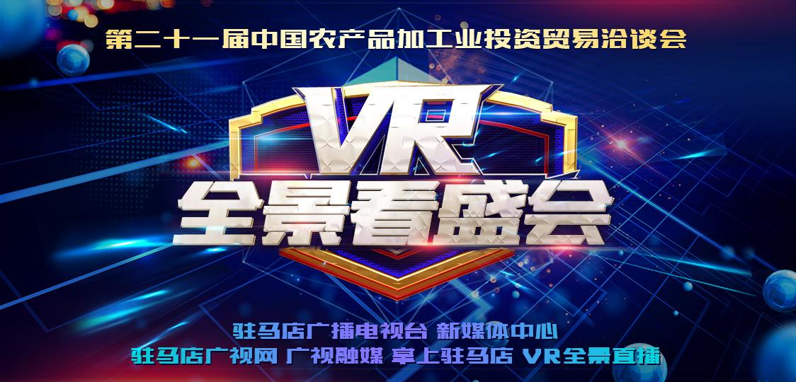 VR全景看盛会 ‖ 第二十一届中国农产品加工业投资贸易洽谈会