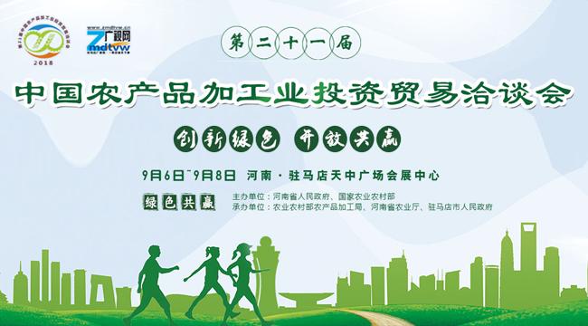 2018年第二十一届中国农产品加工贸易洽谈会
