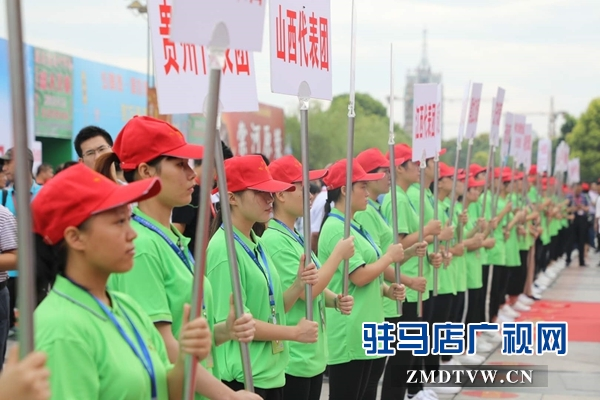 第二十一届中国农加工洽谈会在驻马店开幕