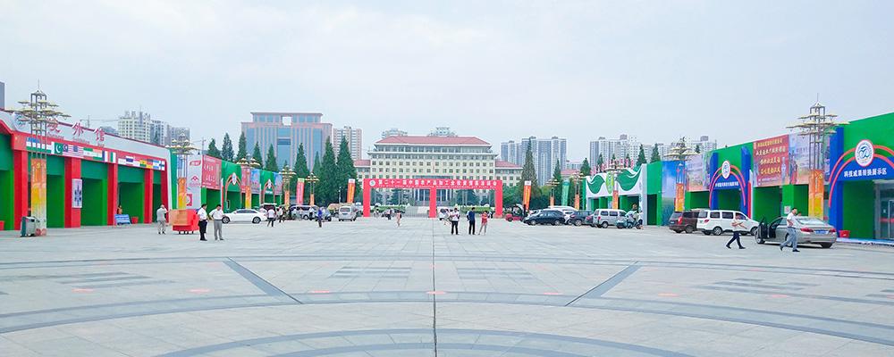 2018年第二十一届中国农产品加工贸易洽谈会即将开幕