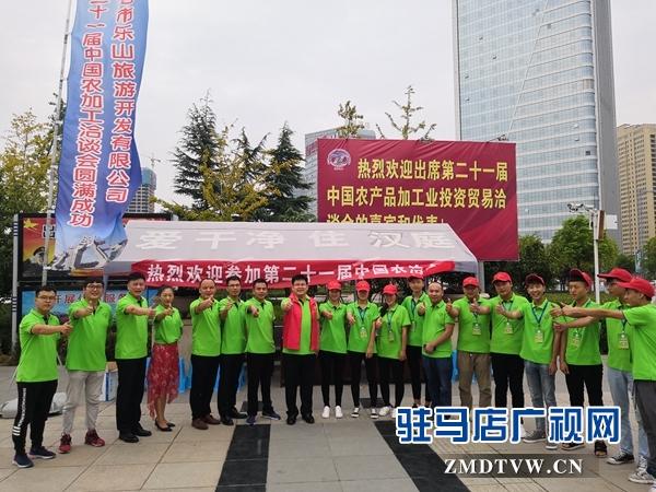 驻马店市青年商会志愿者真情服务中国农加工洽谈会