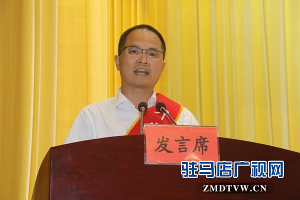 驻马店经济开发区庆祝第34个教师节暨表彰大会召开