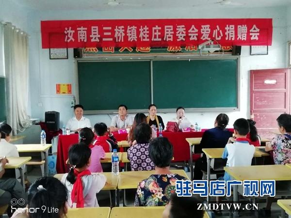 汝南三桥镇:第一书记情系贫困学生