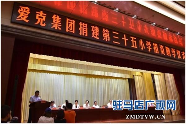 """爱克集团""""王伟励志公益基金""""出资5000万元捐建学校"""