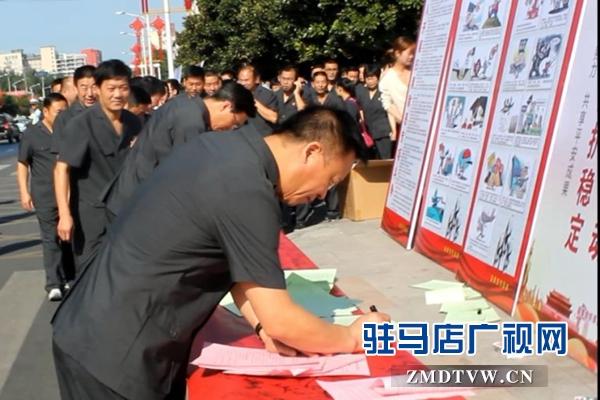 上蔡县人民法院积极参与扫黑除恶专项斗争万人签名活动